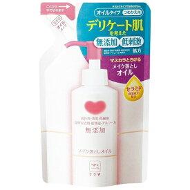 無添加メイク落としオイル 詰替 130ml/ 牛乳石鹸