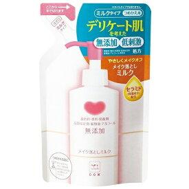 無添加メイク落としミルク 詰替 130ml/ 牛乳石鹸