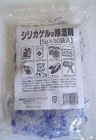 オアシス シリカゲル 5g×50個/ 伸興サンライズ