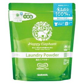 (送料無料)(まとめ買い・ケース販売)ハッピーエレファント 洗たくパウダー(1.2kg) 1個 衣料洗剤(9個セット)/ サラヤ