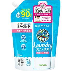 ヤシノミ洗剤 ヤシノミ洗たく洗剤 濃縮タイプ つめかえ用(900mL)/ サラヤ