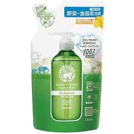 ハッピーエレファント 野菜・食器用洗剤 リフレッシュ つめかえ用(250mL)/ サラヤ