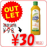 クリームクレンザーオレンジ(400g)/ミツエイ