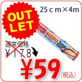 フライパン用ホイルシート25cm×4m/クレハ