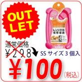 キチントさんレンジ対応保存容器SSサイズ(3コ入)【クレハキチントさんキッチン台所保存容器】