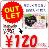 エリエールキレキラ!1枚で徹底トイレおそうじシート爽やかなさくらの香り詰替用20枚入(10枚×2個)/大王製紙