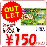 温泡ONPOこだわり森炭酸湯お試しトライアル(2錠×4種)/アース製薬