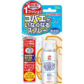 【生ゴミ対策】コバエがいなくなるスプレー 60回用(14mL)/ 金鳥