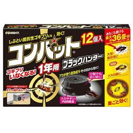 KINCHO コンバット ブラックハンター 1年用(12個入)/ 金鳥