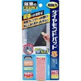 ダイヤモンドパッドガラス ガンコ汚れ用 S (1個入)/ ヒューマンシステム