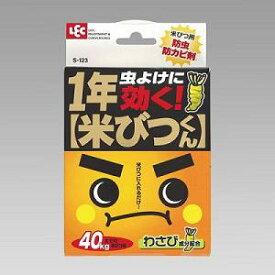【期間限定セール!!】1年米びつくん(米びつ用防虫・防カビ剤)/ レック