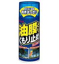 ガラスクリーナー油膜とりくもり止めSUPER(180mL)/リンレイ