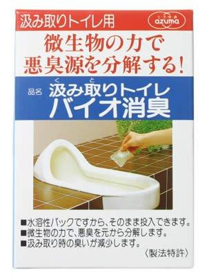 汲み取りトイレ バイオ消臭 12包入/ アズマ工業