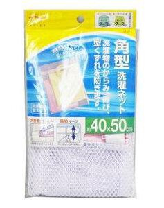 洗濯ネット 角型 LE-211/ アイセン