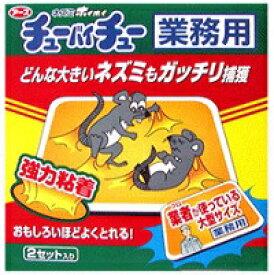 ネズミホイホイ チューバイチュー 業務用(2セット入)/ アース製薬