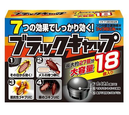 ブラックキャップ (18個入)/ アース製薬
