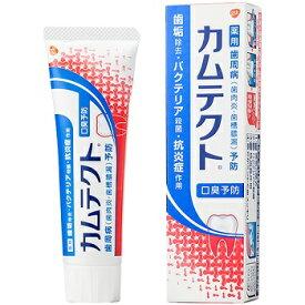 【店長オススメ!!】カムテクト 口臭予防 105g/ アース製薬