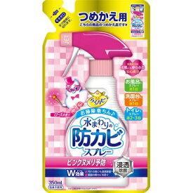 らくハピ 水まわりの防カビスプレー ピンクヌメリ予防 つめかえ(350mL)/ アース製薬