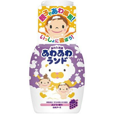 あわ入浴液 あわあわランド ぶどうの香り(300mL)/ 白元アース