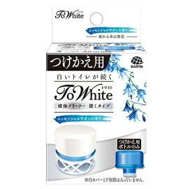 トワイト 液体クリーナー 置くタイプ つけかえ エッセンシャルサボン(65mL)/ アース製薬