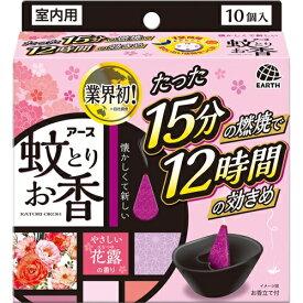 【ご奉仕品】アース 蚊とりお香 花露の香り お香立て付(10個入)/ アース製薬