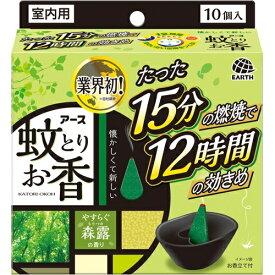 【ご奉仕品】アース 蚊とりお香 森露の香り お香立て付(10個入)/ アース製薬