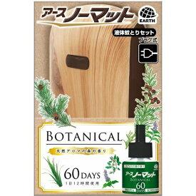 アースノーマット ボタニカル 60日セット(1セット)/ アース製薬