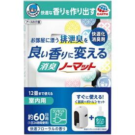 ヘルパータスケ 良い香りに変える 消臭ノーマット 快適フローラルの香り(1セット)/ アース製薬