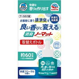 ヘルパータスケ 良い香りに変える 消臭ノーマット 取替えボトル 快適フローラルの香り(45mL)/ アース製薬
