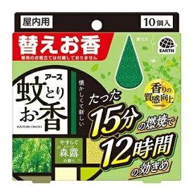 アース 蚊とりお香 森露の香り 替えお香(10個入)/ アース製薬