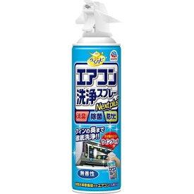 らくハピ エアコン洗浄スプレー Nextplus 無香性420ml/ アース製薬
