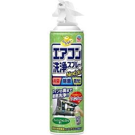 らくハピ エアコン洗浄スプレー Nextplus フレッシュフォレストの香り420ml/ アース製薬