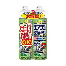 らくハピ エアコン 洗浄スプレー Nextplus フレッシュフォレストの香り 420ml 2本パック/ アース製薬