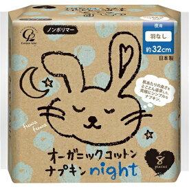 オーガニックコットンナプキン ノンポリマー 夜用(8個入)/ コットン・ラボ