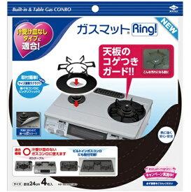 【大掃除特集セール!!】ガスマット Ring! NEW リング!ニュー(4枚入)/ 東洋アルミ