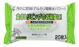 【大掃除特集セール!!】食卓&リビング用クリーナー 20枚入/ 服部製紙