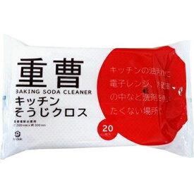 【大掃除特集セール!!】sndek 重曹 キッチンそうじクロス(20枚入)/ 服部製紙