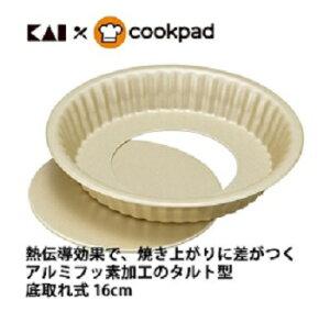 貝印×COOKPAD アルミフッ素加工ケーキ型 タルト型 底取れ式 16cm/ 貝印