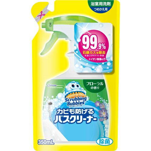 スクラビングバブル カビも防げるバスクリーナー フローラルの香り 詰替用(350mL)/ ジョンソン