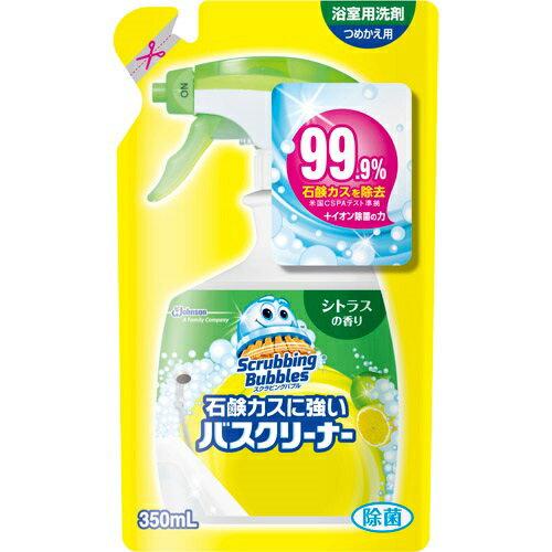 (送料無料)(まとめ買い・ケース販売)スクラビングバブル 石鹸カスに強いバスクリーナー シトラスの香り 詰替用(350mL)(18個セット)/ ジョンソン