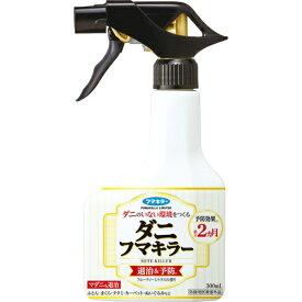 【ご奉仕品】フマキラー ダニフマキラー(300mL)/ フマキラー