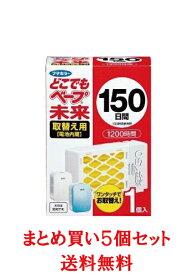 【まとめ買い】【送料無料】どこでもベープ未来 150日取替え用 (1個入)5個セット/ フマキラー