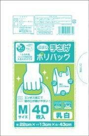 プラスプラス ネオ手提げポリバッグ M 乳白 40枚入/ オルディ