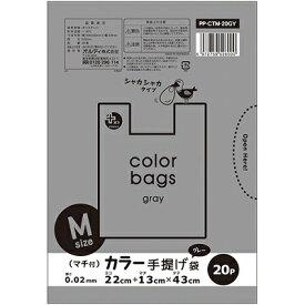 プラスプラス カラー手提げ袋 M グレー(20枚入)/ オルディ