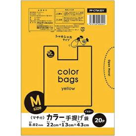 プラスプラス カラー手提げ袋 M イエロー(20枚入)/ オルディ