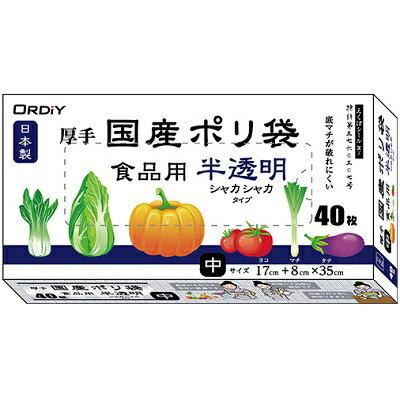 厚手国産ポリ袋 食品用 中 半透明(40枚入)/ オルディ
