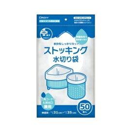 プラスプラスネオ ストッキング水切り袋 兼用(50枚入)PPN-SM-50K/ オルディ