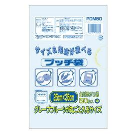 (送料無料)(まとめ買い・ケース販売)プッチ袋 台所 中 50枚入(30個セット)/ オルディ