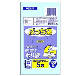 ぷっち袋 5号 100枚/ オルディ