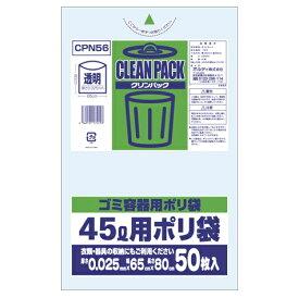 (送料無料)(まとめ買い・ケース販売)クリンパック 透明 45L CPN56(15個セット)/ オルディ
